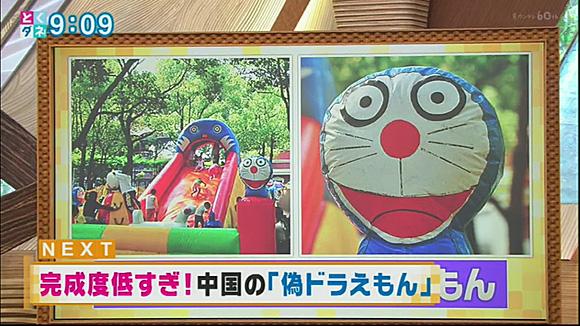 とくダネ!3.jpg
