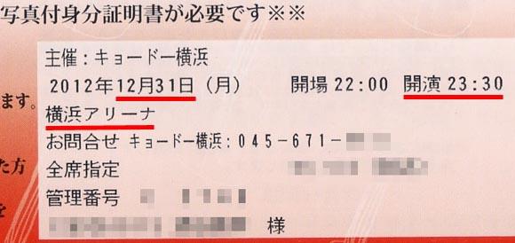 桑田佳佑チケット1.JPG